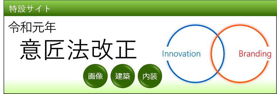 令和元年意匠法改正特設サイト | 経済産業省 特許庁