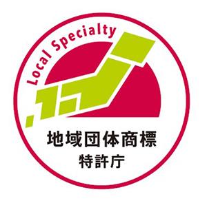 (図)「地域団体商標 特許庁」カラーのロゴ