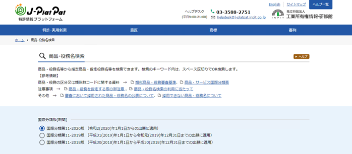 c1e774897c 例えば、「商品・役務名」に商品名「加工野菜及び加工果実」を入力し、「検索」をクリックすると、上記の検索結果が得られます。そして、検索結果画面の「ヒット件数」  ...